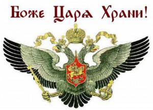орёл герб
