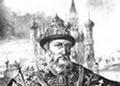 Иоанн-Грозный