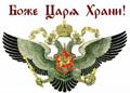 Русский-монархист.-Что-это-значит