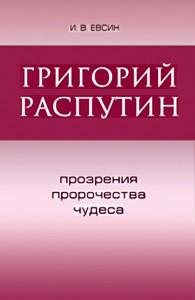 обл распутин 2