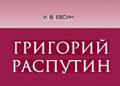 Григорий-Распутин-и-русская-идея