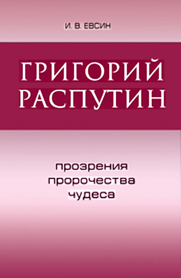 Игорь евсин книги скачать