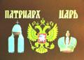 О-подложности-Соборной-Клятвы-1613-г.