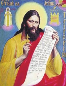 распутин пророк