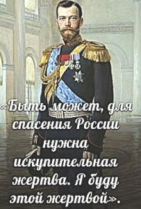 русский монархист 1