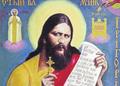 Игорь Евсин. Чудо, случившееся со мной по молитвам к Григорию Распутину.