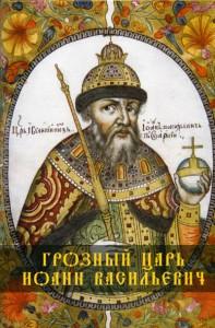 русский монархист 3