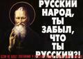 Предназначение русского народа