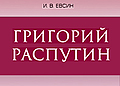 обл-распутин-мини