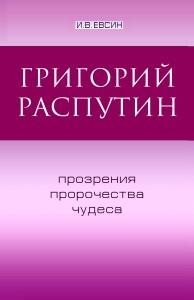 Обложка книги о Распутине
