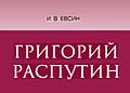Игорь Евсин об «аргументах» хулителей Григория Распутина