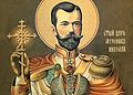 О значении подвига Царя-мученика Николая