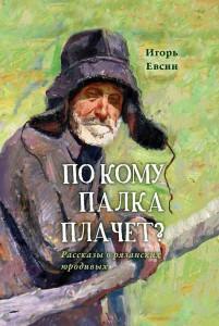 Евсин Игорь-