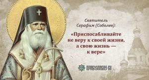 Удивительные истории из жизни святителя Серафима (Соболева)