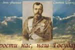Царская конференция в дни предательства Государя