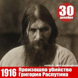 ubiystvo_rasputina