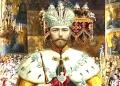 Русская монархия всегда православная