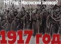 Февральская революция в России и масоны