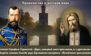 prorochestvo-caryu