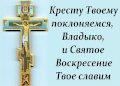 Почему Тропарь Кресту употребляется неправильно