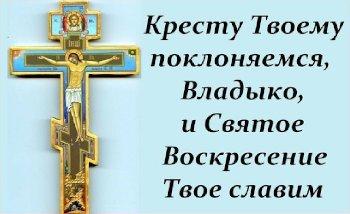 О тропаре кресту