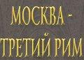 Как возникла идея «Москва – третий Рим».