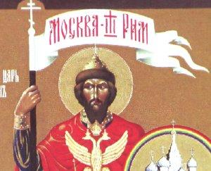 Москва-третий Рим