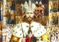 Откуда происходит Царская власть