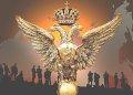 О монархических перспективах в России