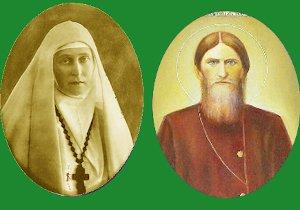 Елизавета Федоровна и Григорий Распутин