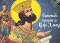 Почему Царя называли христом