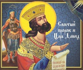 Царя называли христом