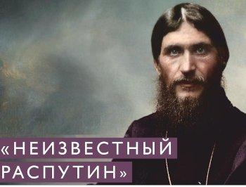 Неизвестный Распутин