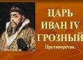царь Иоанн назван Грозным