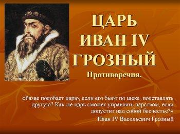 За что царь Иоанн был назван Грозным