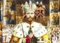 Доказательства священности власти царя