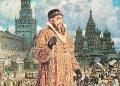 Правда о Грозном царе