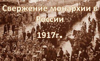 Свержение монархии 1917