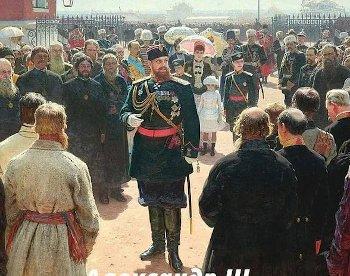 Народ и царь
